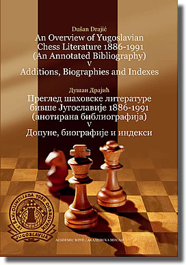 Published by Academic Mind, Belgrade ca. 190 pages, hardback. ISBN 978-86-7466-450-6